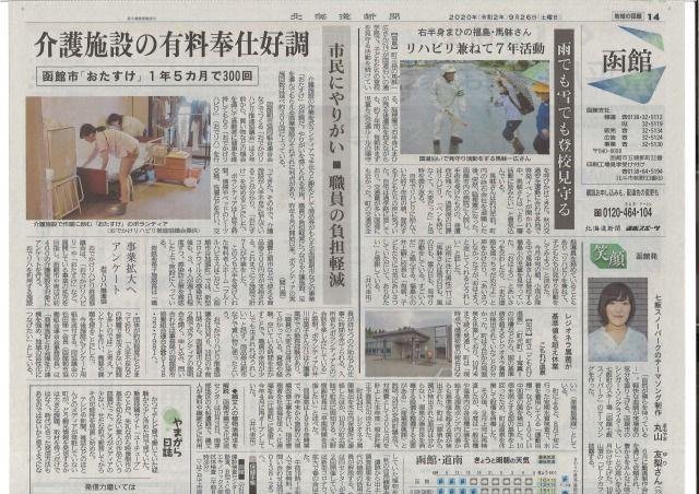 20200926北海道新聞 (1).jpg