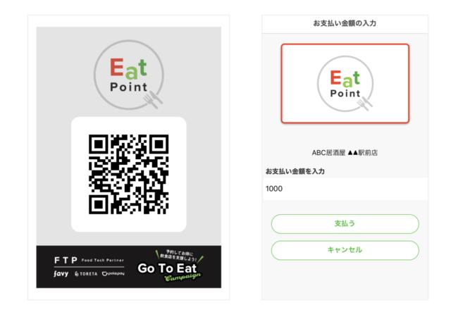 店頭設置のQRコードサンプルとポイント使用画面サンプル.png