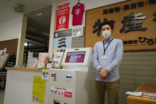 チャージ機と担当の松田さん.jpg